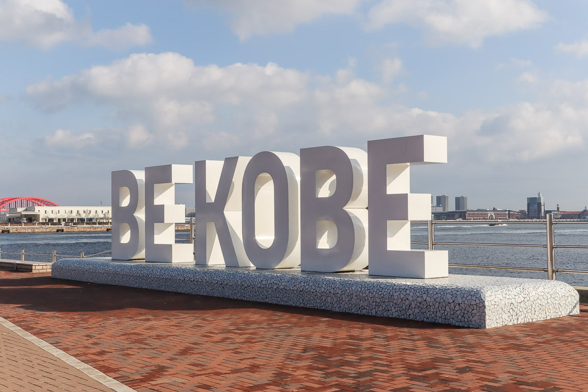 'Be Kobe' sign in Merikan Park, Kobe